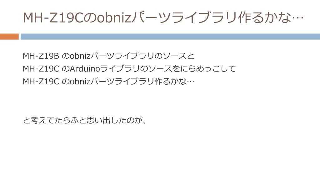 MH-Z19Cのobnizパーツライブラリ作るかな… MH-Z19B のobnizパーツライブ...