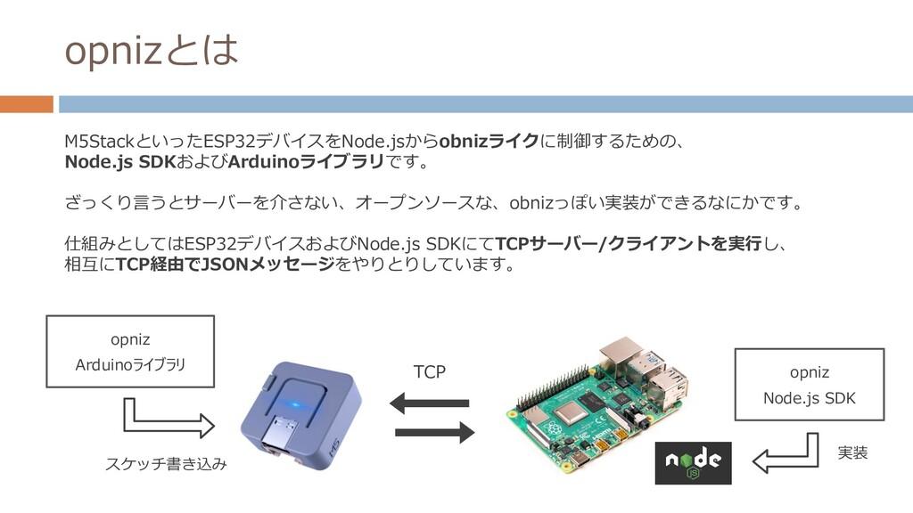 opnizとは M5StackといったESP32デバイスをNode.jsからobnizライクに...