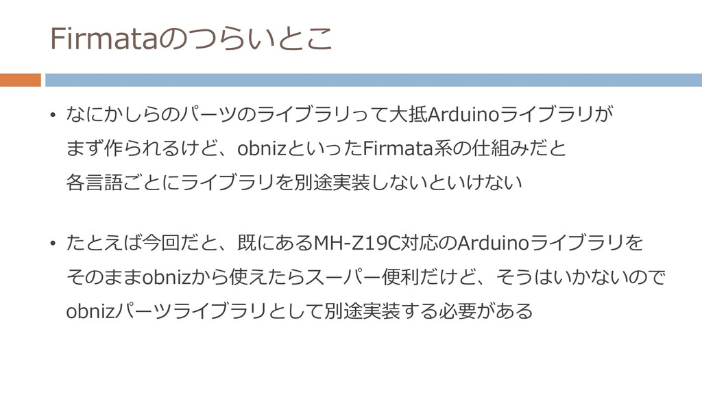 Firmataのつらいとこ • なにかしらのパーツのライブラリって大抵Arduinoライブラリ...
