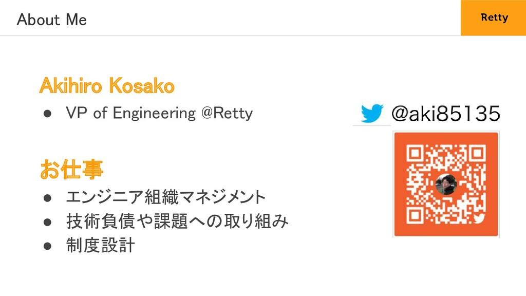 About Me Akihiro Kosako ● VP of Engineering @...