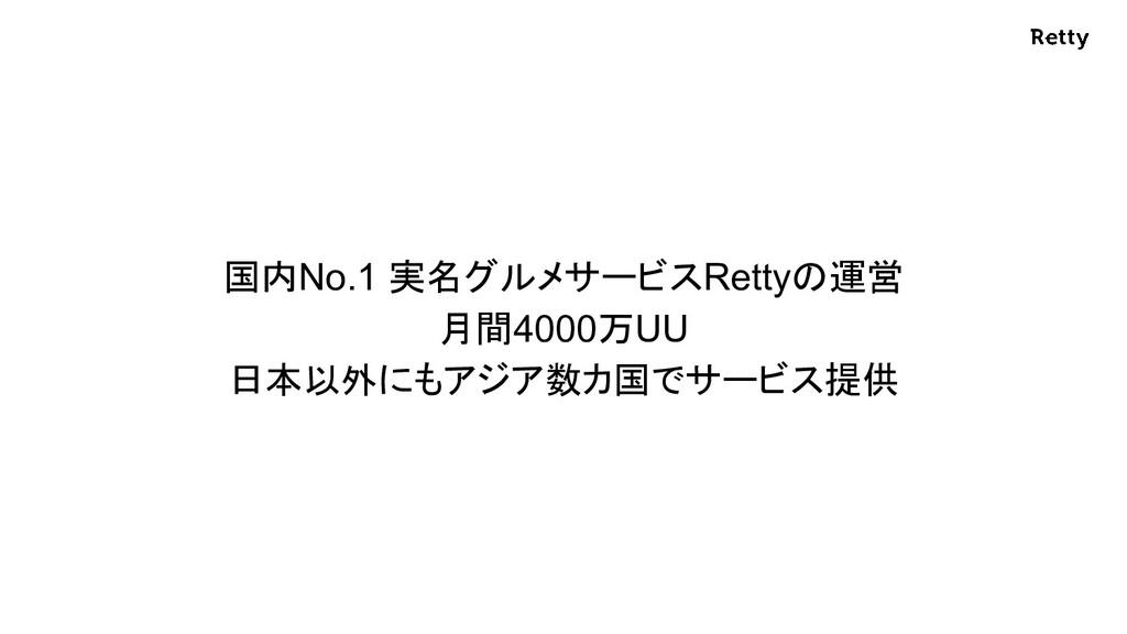 国内No.1 実名グルメサービスRettyの運営 月間4000万UU 日本以外にもアジア数カ国...