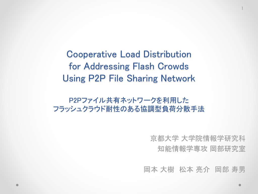 Cooperative Load Distribution for Addressing Fl...