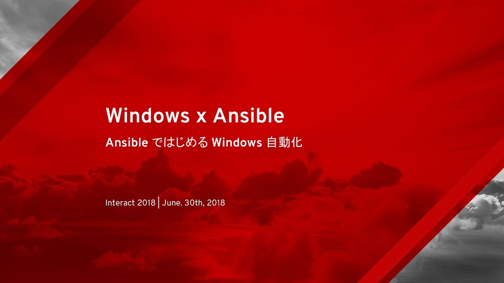 Windows x Ansible Ansible ではじめる Windows 自動化 Int...