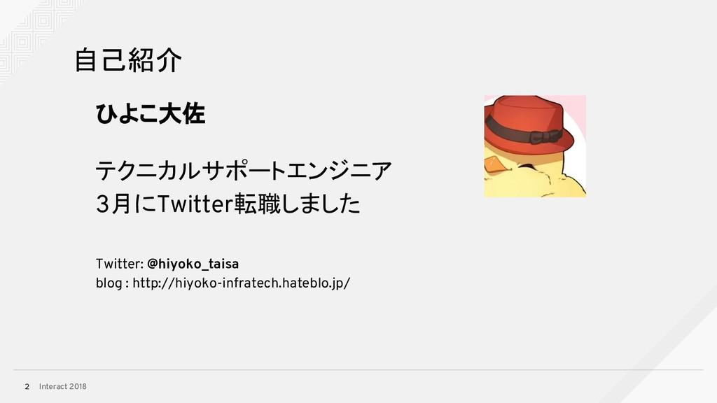 Interact 2018 2 ひよこ大佐 テクニカルサポートエンジニア 3月にTwitter...