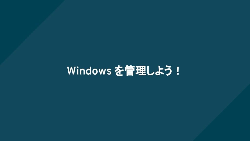 Windows を管理しよう!