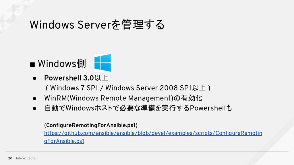 Interact 2018 20 Windows Serverを管理する ■ Windows側...