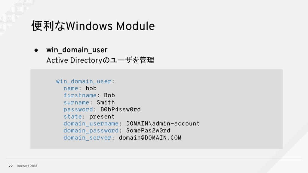 Interact 2018 22 便利なWindows Module ● win_domain...