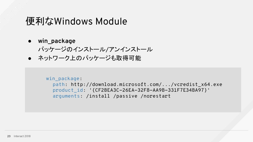 Interact 2018 23 便利なWindows Module ● win_packag...