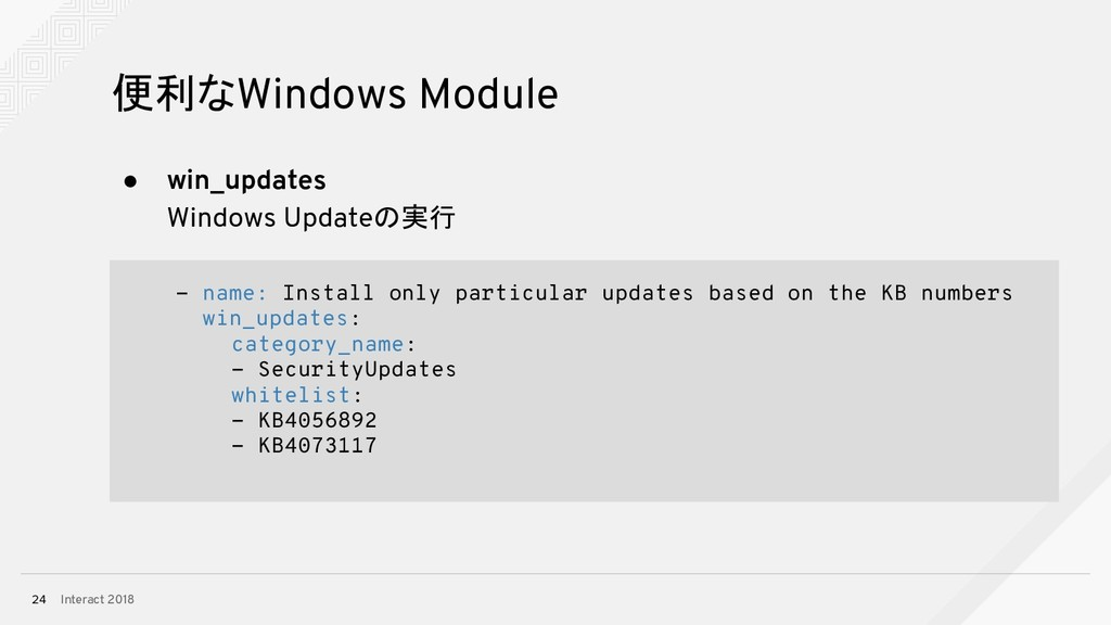 Interact 2018 24 便利なWindows Module ● win_update...