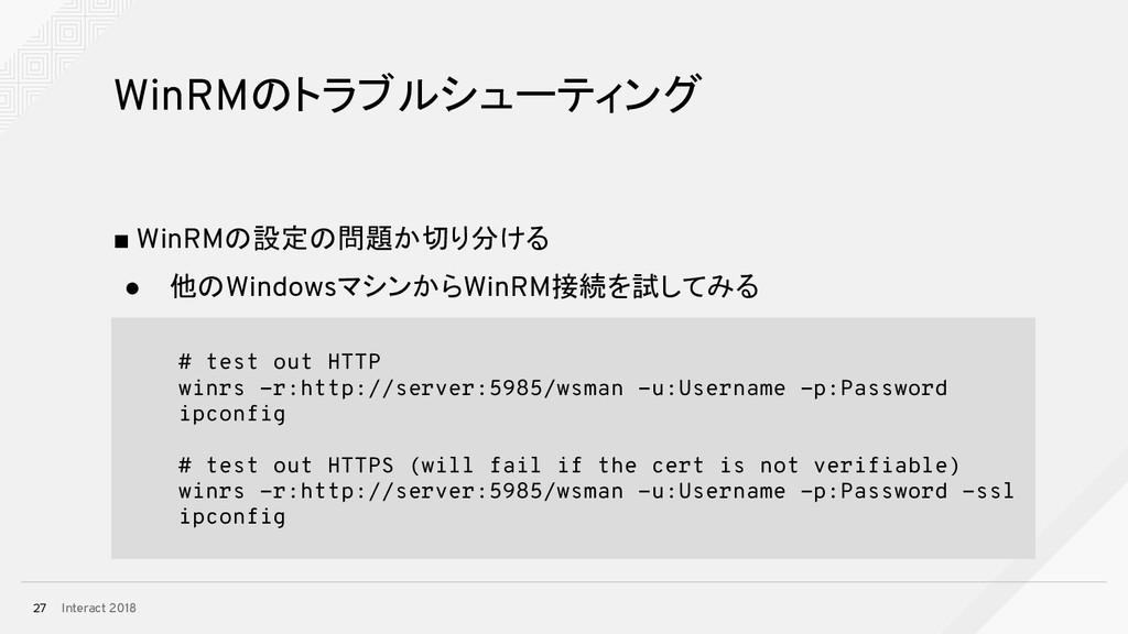 Interact 2018 27 WinRMのトラブルシューティング ■ WinRMの設定の問...