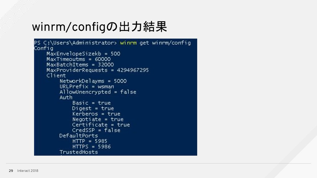 Interact 2018 29 winrm/configの出力結果