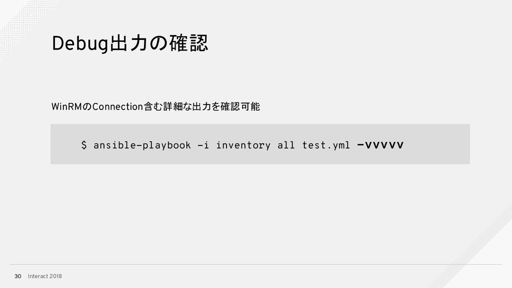 Interact 2018 30 Debug出力の確認 WinRMのConnection含む詳...