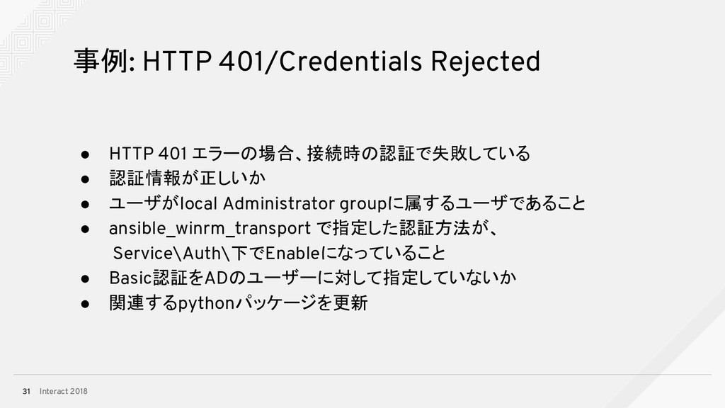 Interact 2018 31 事例: HTTP 401/Credentials Rejec...