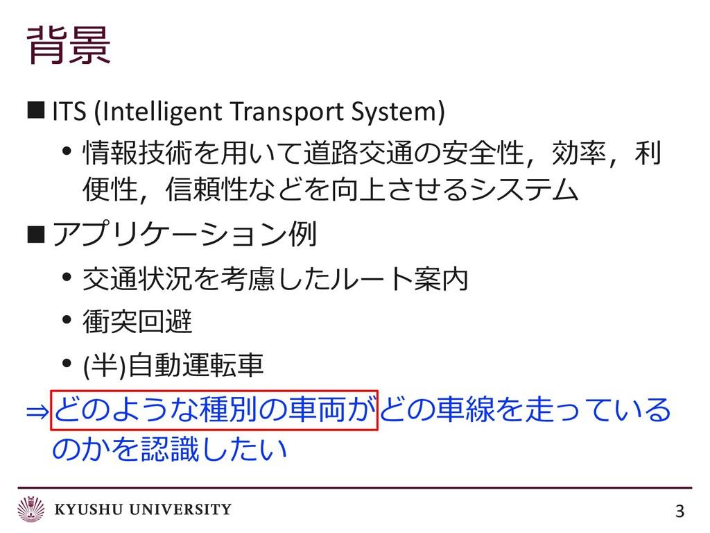 H> n ITS (Intelligent Transport System) • 1-;?...