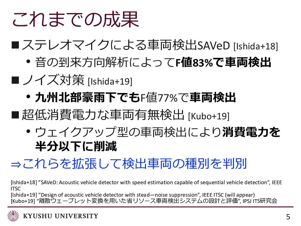 .; n '$8?7)SAVeD [Ishida+18] • OR...
