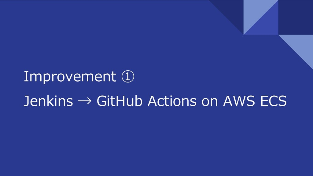 Improvement ① Jenkins → GitHub Actions on AWS E...