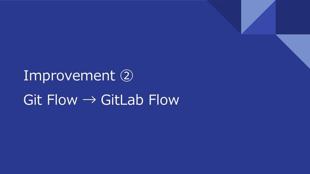 Improvement ② Git Flow → GitLab Flow