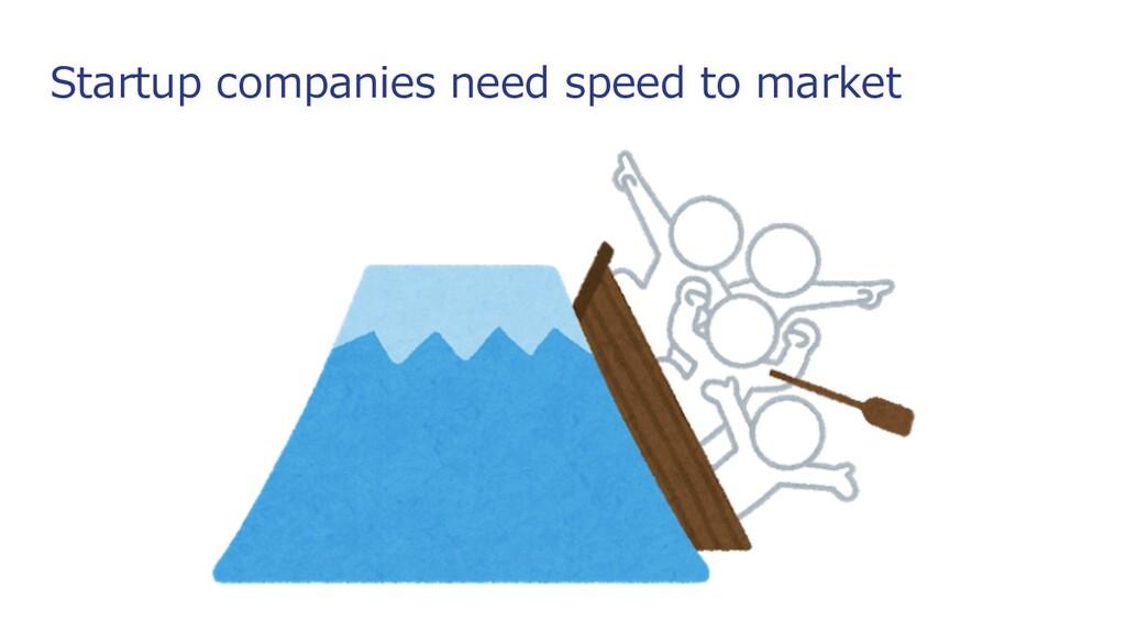 Startup companies need speed to market