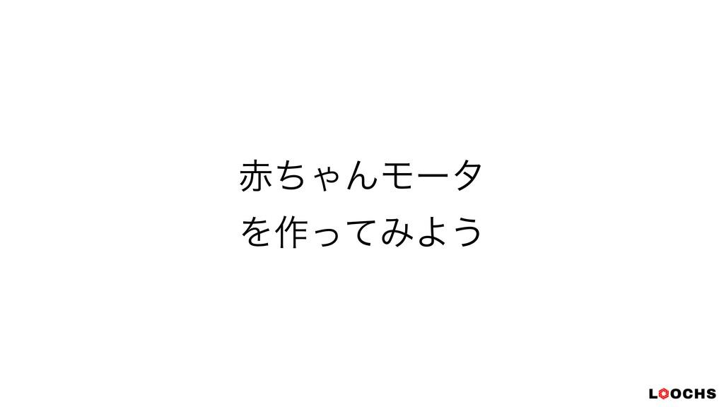ͪΌΜϞʔλ   Λ࡞ͬͯΈΑ͏