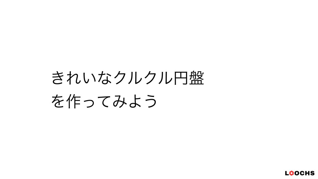 ͖Ε͍ͳΫϧΫϧԁ൫   Λ࡞ͬͯΈΑ͏