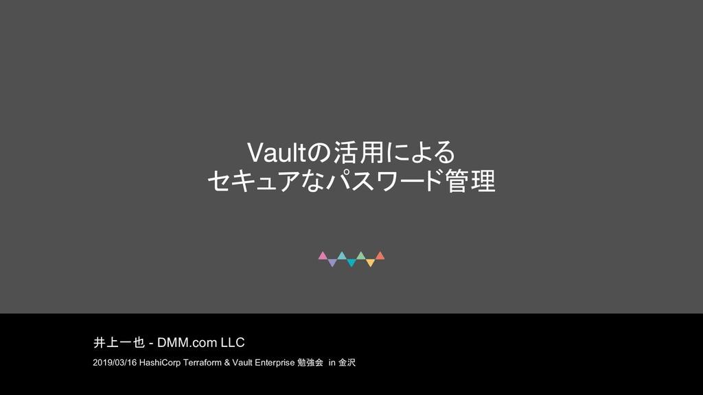 © DMM.com の活用による セキュアなパスワード管理 井上一也 - DMM.com LL...