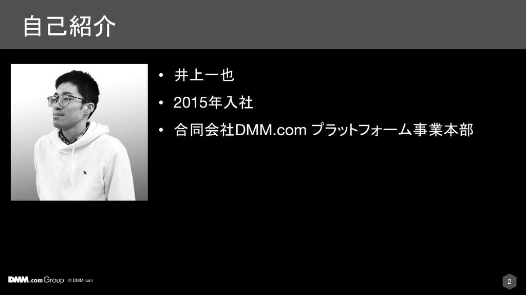 © DMM.com • 井上一也 • 年入社 • 合同会社 プラットフォーム事業本部 自己紹介