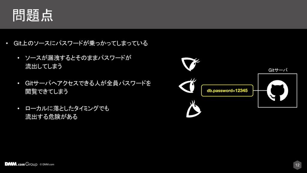 © DMM.com • 上のソースにパスワードが乗っかってしまっている • ソースが漏洩すると...