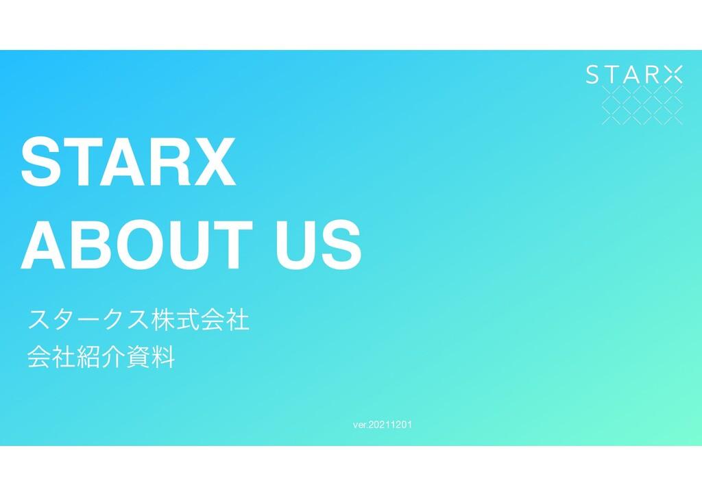 STAR X  ABOUT US ελʔΫεגࣜձࣾ ձࣾհྉ WFS