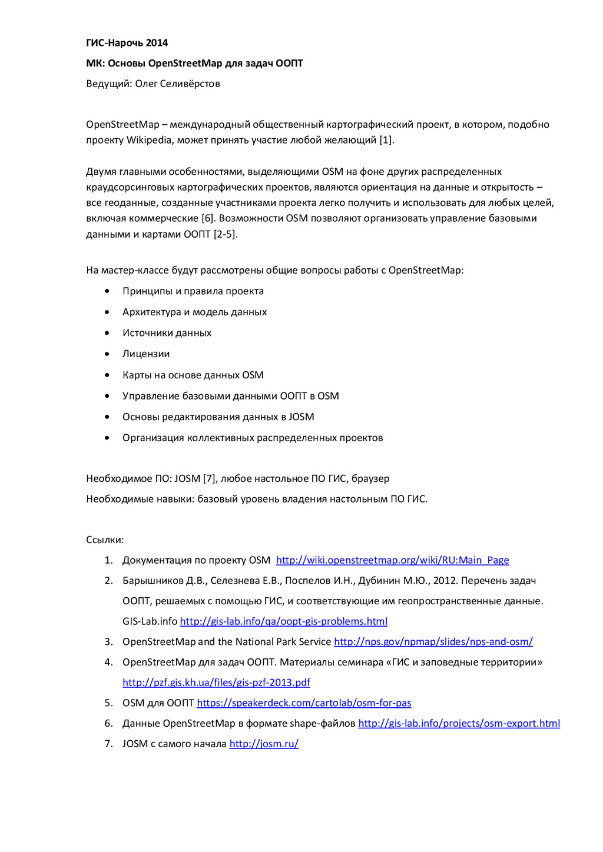 ГИС-Нарочь 2014 МК: Основы OpenStreetMap для за...