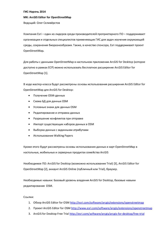 ГИС-Нарочь 2014 МК: ArcGIS Editor for OpenStree...
