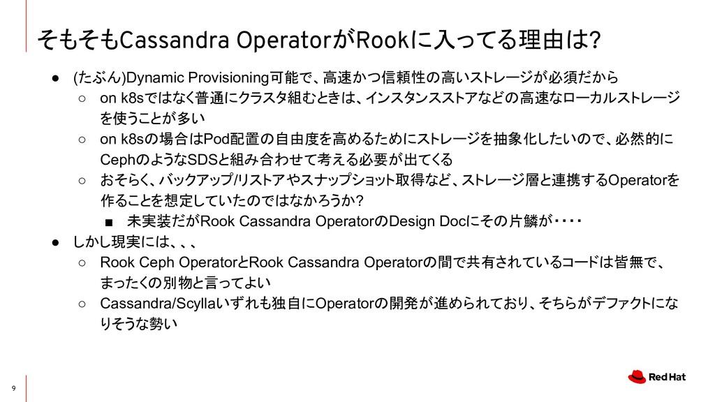 そもそもCassandra OperatorがRookに入ってる理由は? 9 ● (たぶん)D...