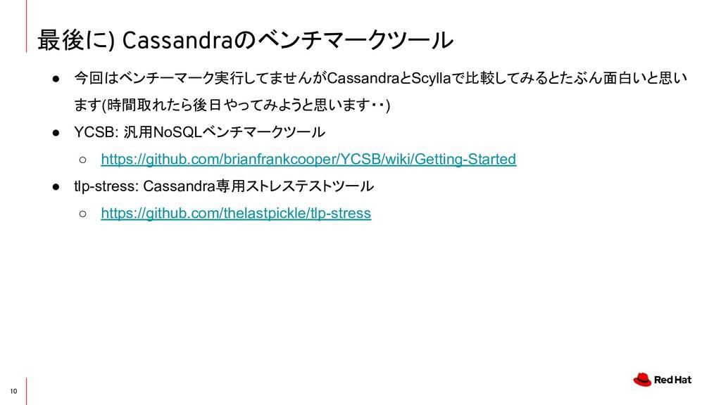 最後に) Cassandraのベンチマークツール 10 ● 今回はベンチーマーク実行してません...