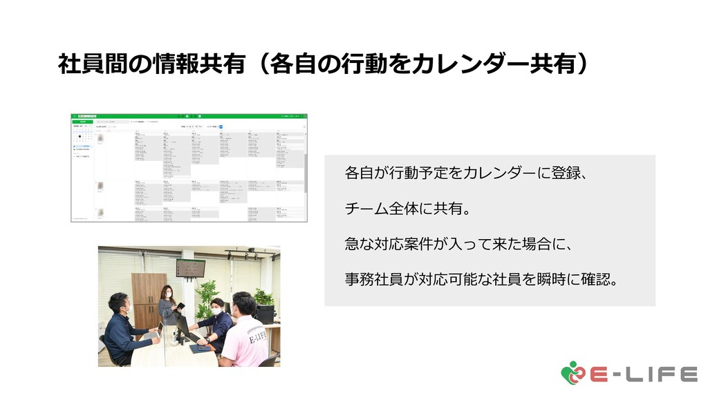 社員間の情報共有(各自の行動をカレンダー共有) 各自が行動予定をカレンダーに登録、 チーム全体...