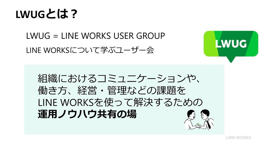 LWUGとは? 組織におけるコミュニケーションや、 働き方、経営・管理などの課題を LINE ...