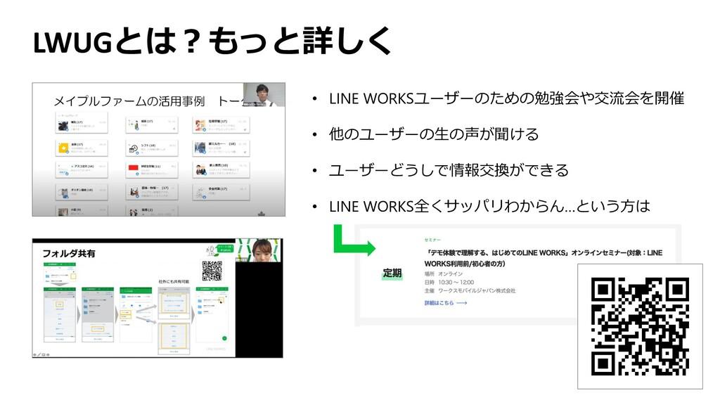 LWUGとは?もっと詳しく • LINE WORKSユーザーのための勉強会や交流会を開催 • ...