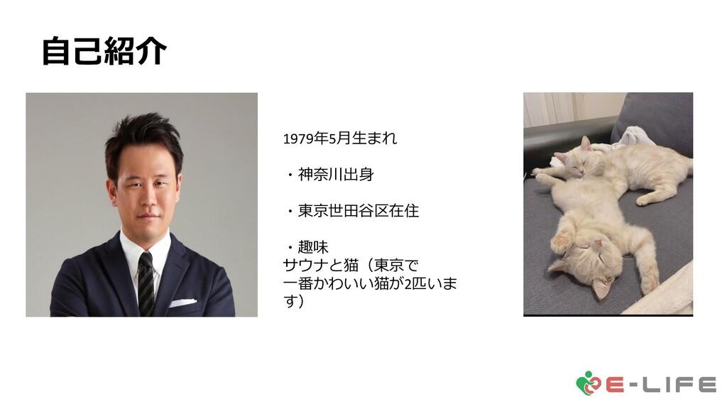1979年5月生まれ ・神奈川出身 ・東京世田谷区在住 ・趣味 サウナと猫(東京で 一番かわい...
