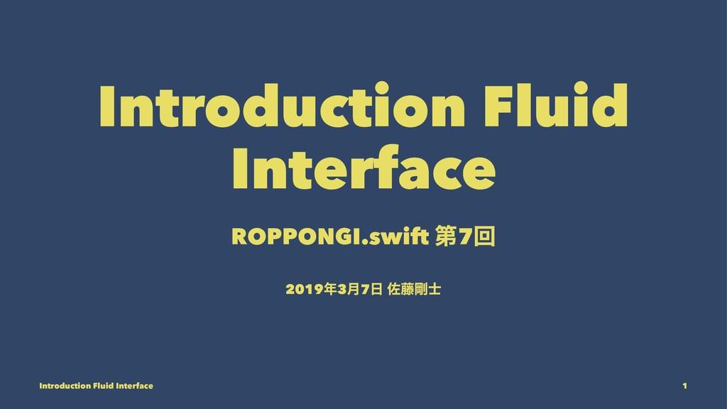 Introduction Fluid Interface ROPPONGI.swift ୈ7ճ...