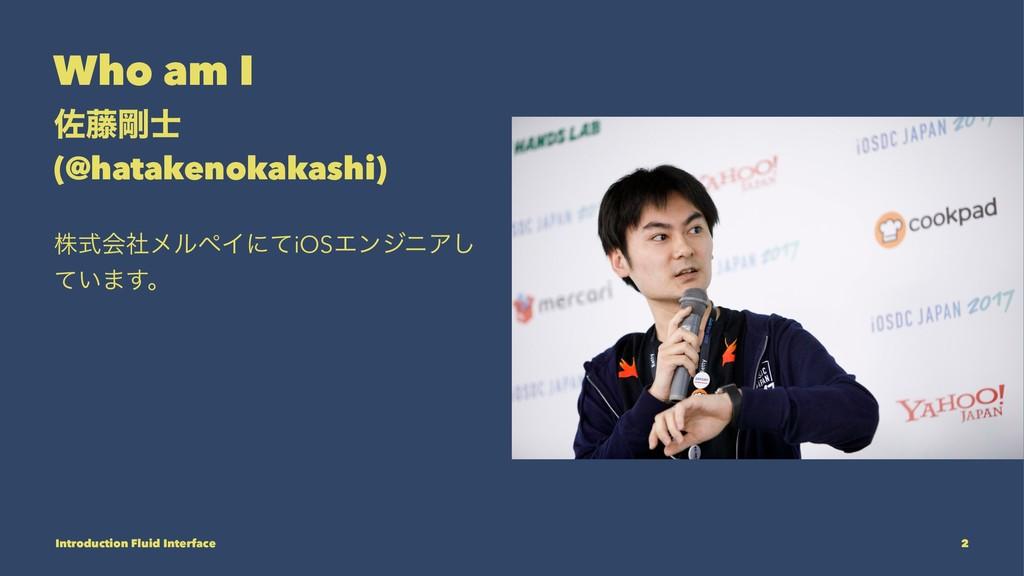 Who am I ࠤ౻߶ (@hatakenokakashi) גࣜձࣾϝϧϖΠʹͯiOSΤ...