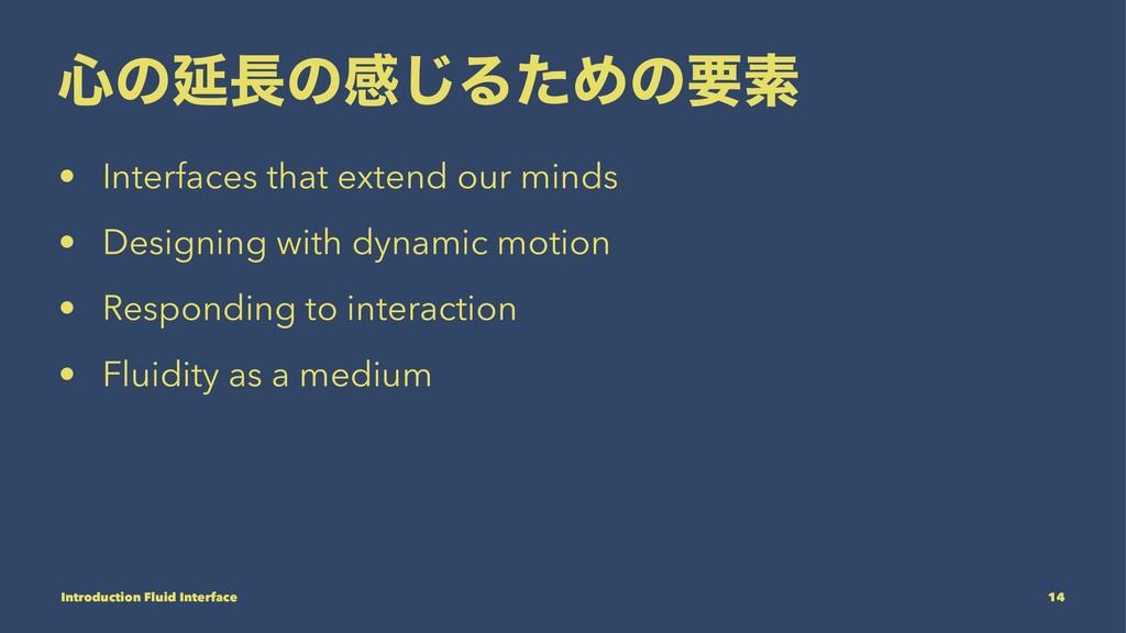 ৺ͷԆͷײ͡ΔͨΊͷཁૉ • Interfaces that extend our mind...