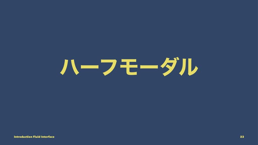 ϋʔϑϞʔμϧ Introduction Fluid Interface 23