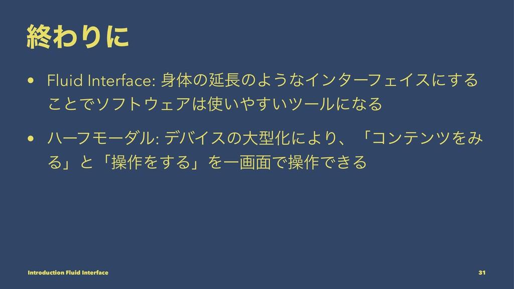ऴΘΓʹ • Fluid Interface: ମͷԆͷΑ͏ͳΠϯλʔϑΣΠεʹ͢Δ ͜ͱ...