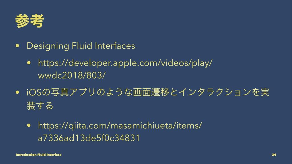 ߟ • Designing Fluid Interfaces • https://devel...