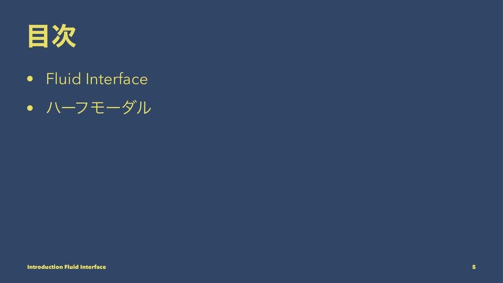  • Fluid Interface • ϋʔϑϞʔμϧ Introduction Flu...