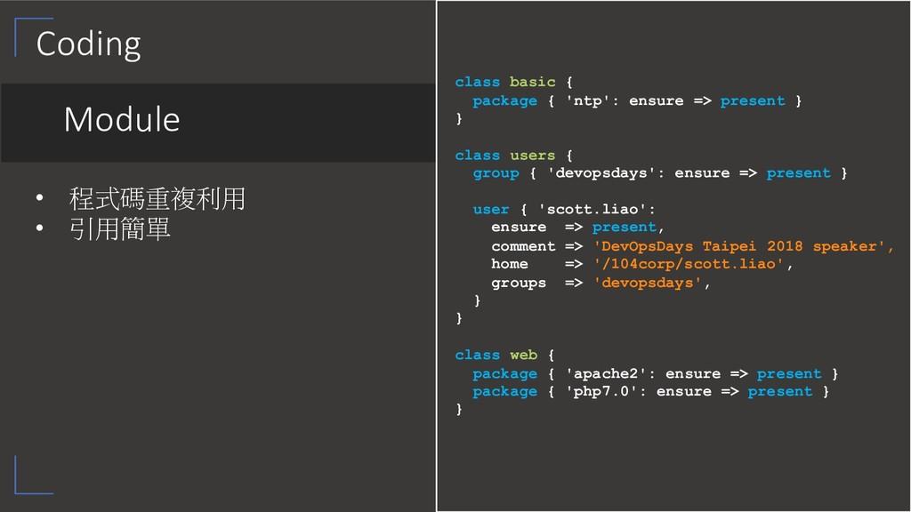 Coding Module •    •  class basic { pa...