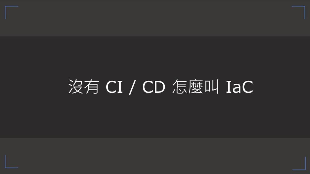 CI / CD  IaC