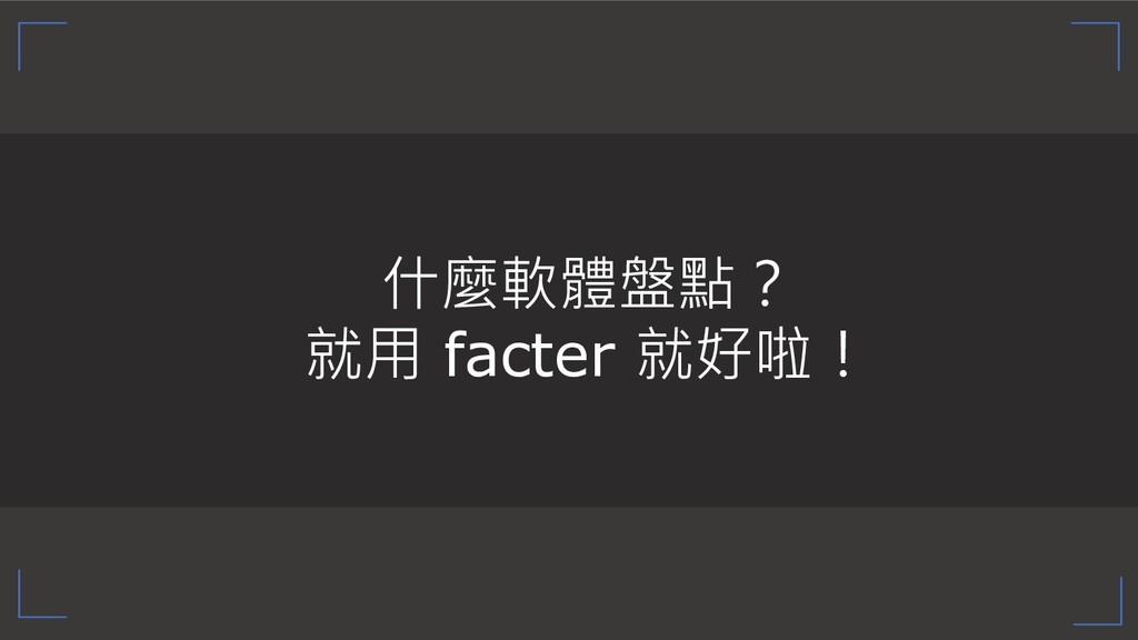 facter