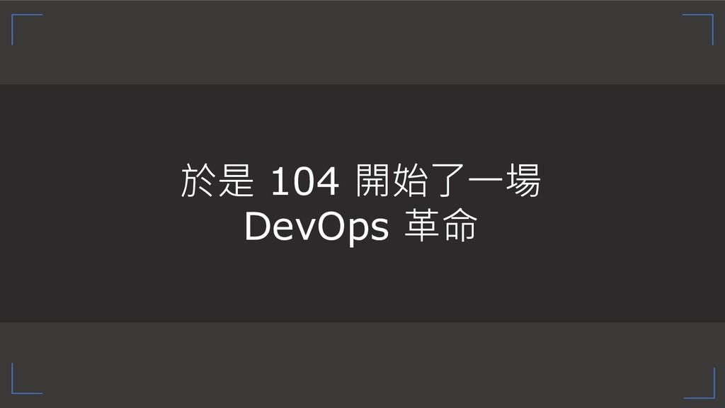 104  DevOps