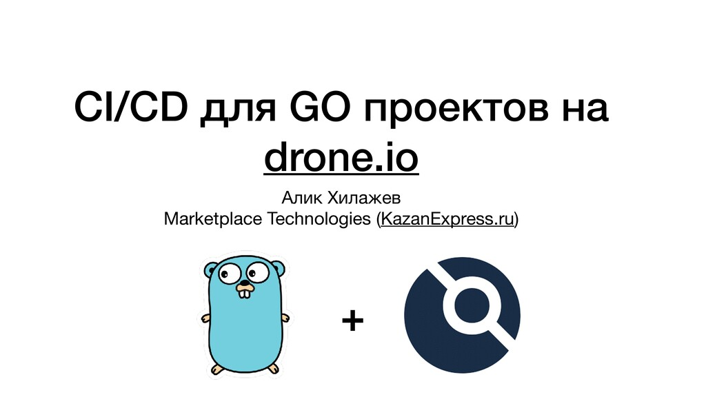 CI/CD для GO проектов на drone.io Алик Хилажев ...