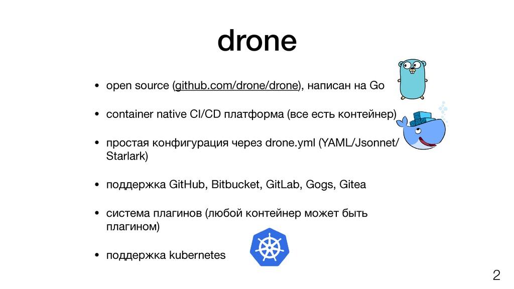 drone • open source (github.com/drone/drone), н...