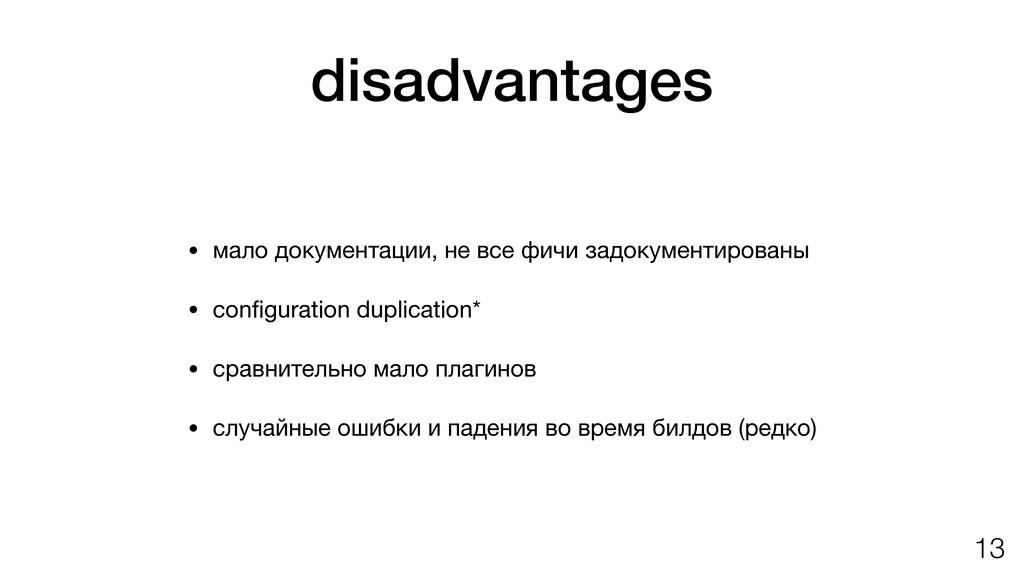 disadvantages • мало документации, не все фичи ...